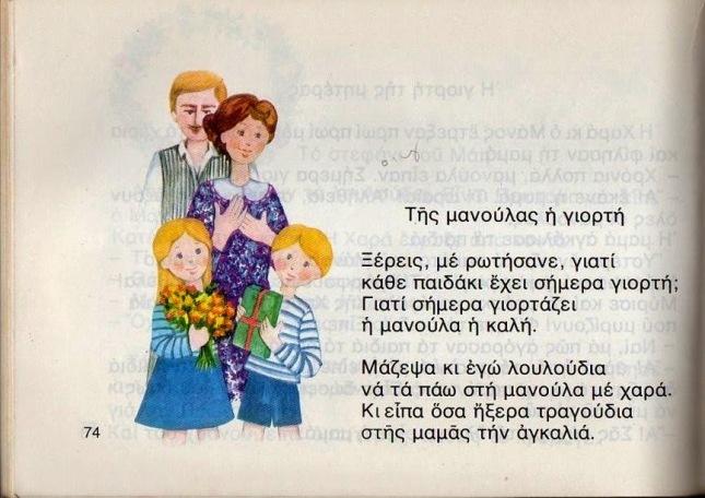 Αποτέλεσμα εικόνας για γιορτη μητερας